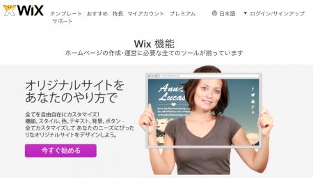 サロンのホームページ制作 サロンのホームページ制作 Healing Solutions-サロンホームページにも使えるWixが上場