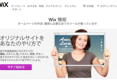 サロンホームページにも使えるWixが上場