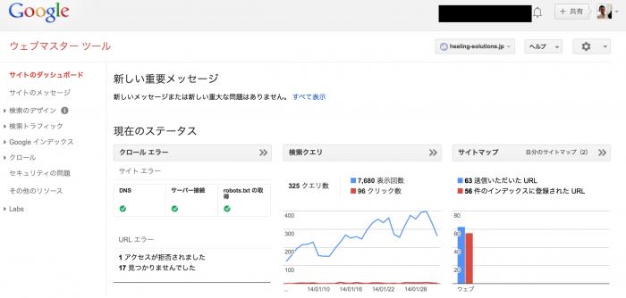スクリーンショット 2014-02-04 7.42.18