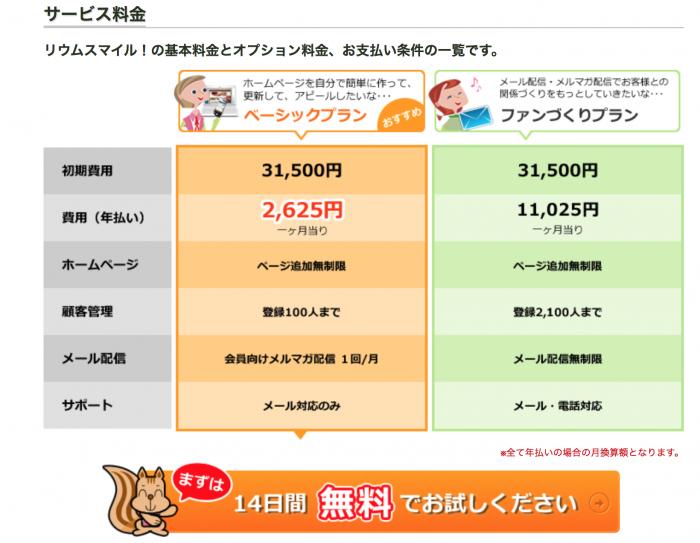 スクリーンショット 2014-02-24 11.43.21