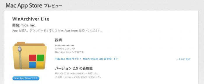 スクリーンショット 2014-02-28 21.50.23