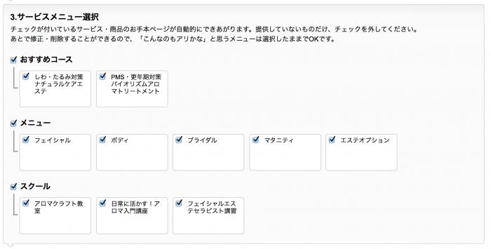 スクリーンショット 2014-02-24 1.46.52