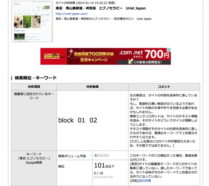 スクリーンショット 2014-03-12 3.39.05