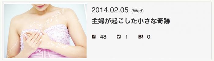 スクリーンショット 2014-03-02 2.58.47