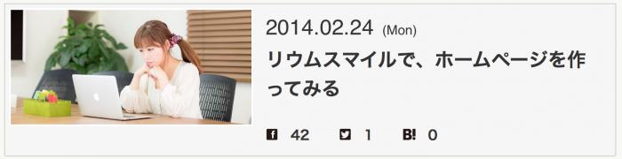 スクリーンショット 2014-03-02 2.58.33