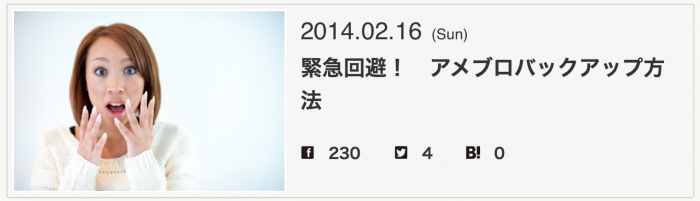 スクリーンショット 2014-03-02 2.56.35