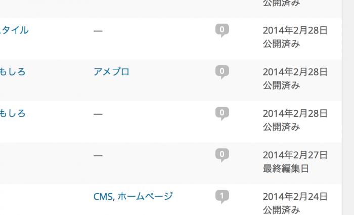 スクリーンショット 2014-04-08 19.09.18