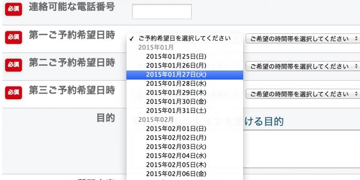 スクリーンショット 2015-01-22 15.12.51
