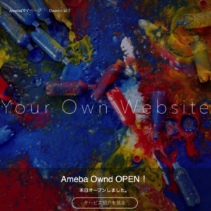 新サービス Ameba Owndを試してみた