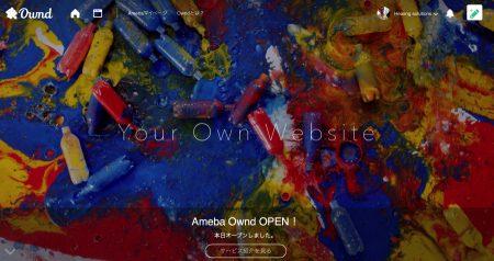 サロンのホームページ制作 サロンのホームページ制作 Healing Solutions-新サービス Ameba Owndを試してみた