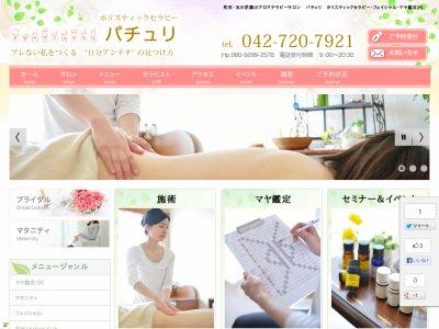サロンのホームページ制作 サロンのホームページ制作 Healing Solutions-町田のホリスティックセラピー パチュリ様