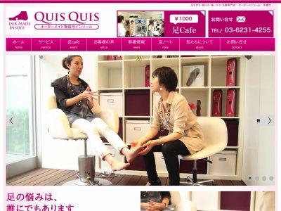 サロンのホームページ制作 サロンのホームページ制作 Healing Solutions-オーダーメイドインソール QuisQuis様