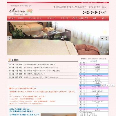 サロンのホームページ制作 サロンのホームページ制作 Healing Solutions-アロマセラピーサロン Amitie様