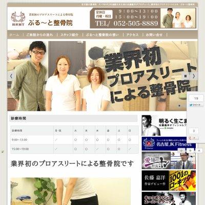 サロンのホームページ制作 サロンのホームページ制作 Healing Solutions-ぶる〜と整骨院 佐藤嘉洋様