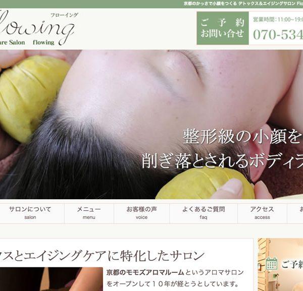 サロンのホームページ制作 サロンのホームページ制作 Healing Solutions-デトックスサロン Flowing様