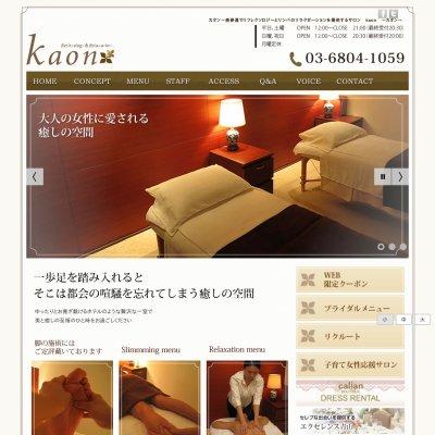 サロンのホームページ制作 サロンのホームページ制作 Healing Solutions-リフレクソロジーサロン kaon様