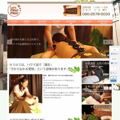 サロンのホームページ制作 サロンのホームページ制作 Healing Solutions-ロミロミサロン La a maomao様