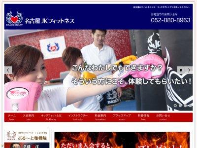 サロンのホームページ制作 サロンのホームページ制作 Healing Solutions-名古屋JKフィットネスジム様