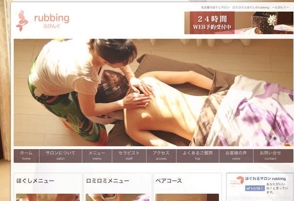 サロンのホームページ制作 サロンのホームページ制作 Healing Solutions-名古屋のほぐれるサロン rubbing様