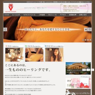 サロンのホームページ制作 サロンのホームページ制作 Healing Solutions-Sacred Temple様