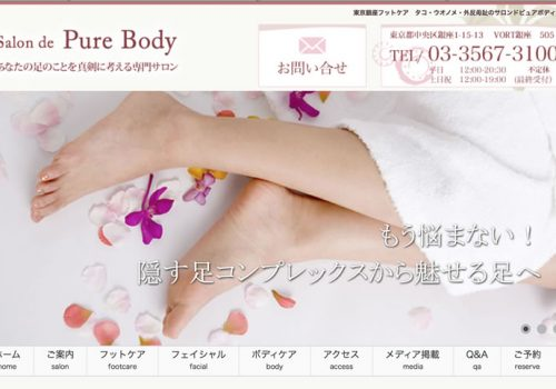 Salon de PureBody様