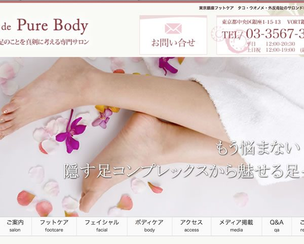 サロンのホームページ制作 サロンのホームページ制作 Healing Solutions-Salon de PureBody様