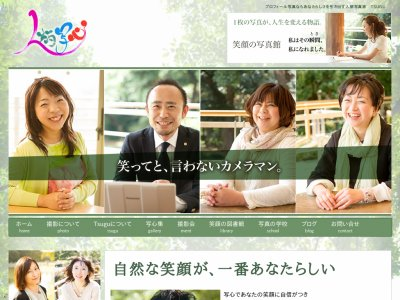 サロンのホームページ制作 サロンのホームページ制作 Healing Solutions-人柄写真家 Tsugu様