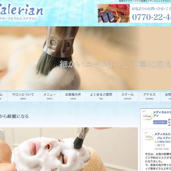 サロンのホームページ制作 サロンのホームページ制作 Healing Solutions-敦賀のメディカルエステサロン バレリアン様