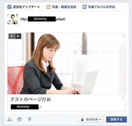 image-Facebookに投稿する時のサムネイルが上手く反映されない | WordPressを使ったサロンホームページのヒーリングソリューションズ