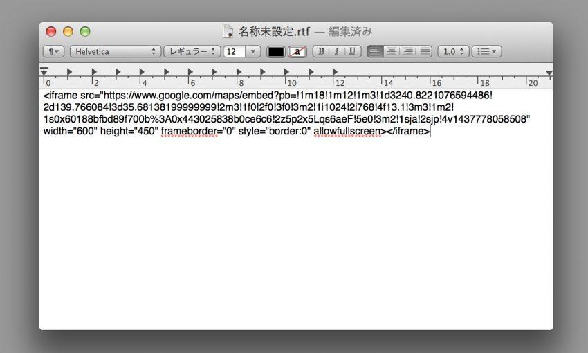 image-GoogleMapの埋め込みがちょっと変わったよ | WordPressを使ったサロンホームページのヒーリングソリューションズ