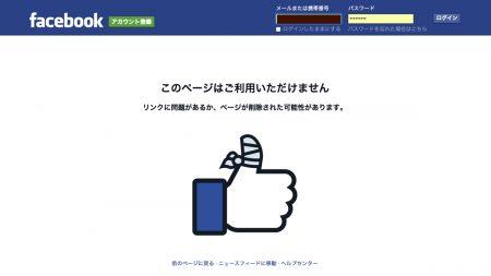 サロンのホームページ制作 サロンのホームページ制作 Healing Solutions-Facebookページを見れない人がいる場合の対処法