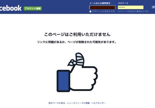 Facebookページを見れない人がいる場合の対処法