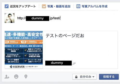 Facebookに投稿する時のサムネイルが上手く反映されない