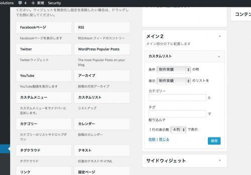 WordPressのウィジェットで、投稿タイプの絞り込み表示