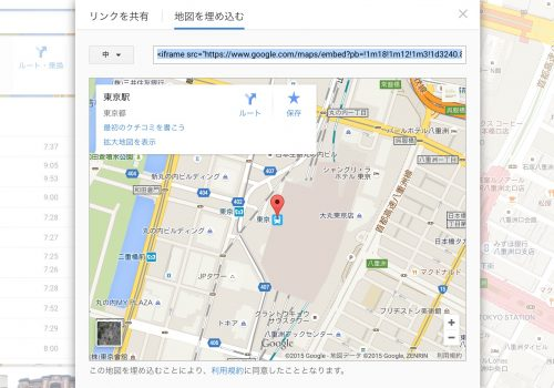 GoogleMapの埋め込みがちょっと変わったよ
