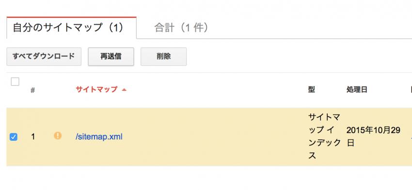 スクリーンショット 2015-10-29 10.38.36