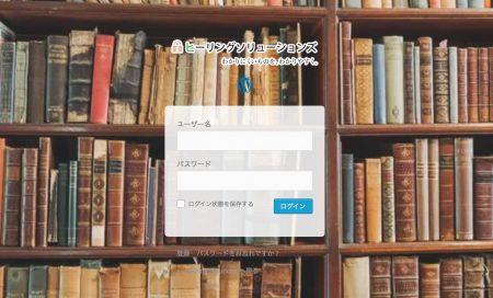 サロンのホームページ制作 サロンのホームページ制作 Healing Solutions-WordPressのログイン画面をカスタマイズするとちょっと気持ちいい