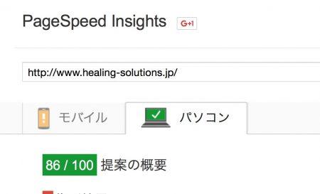 サロンのホームページ制作 サロンのホームページ制作 Healing Solutions-WordPressの表示速度を早くしてみた