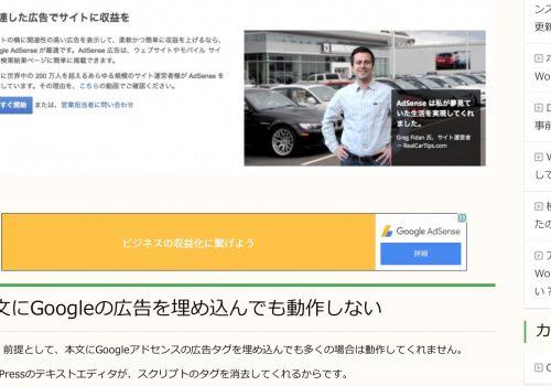 WordPressの記事にGoogleアドセンスの広告を挿入する