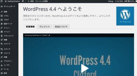 サロンのホームページ制作 サロンのホームページ制作 Healing Solutions-WordPress4.4 + PHP7 on Xserver にしてみた