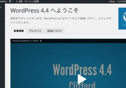 WordPress4.4 + PHP7 on Xserver にしてみた