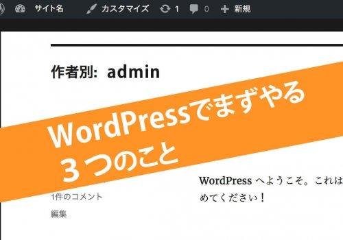 WordPressでホームページを作ったら まずやる3つのこと