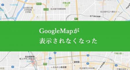 サロンのホームページ制作 サロンのホームページ制作 Healing Solutions-GoogleMapのAPIキーが必要なのはどんな場合か