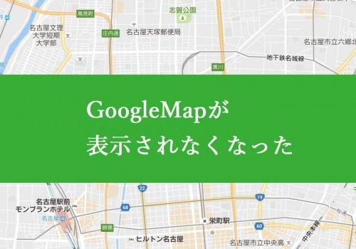 GoogleMapのAPIキーが必要なのはどんな場合か