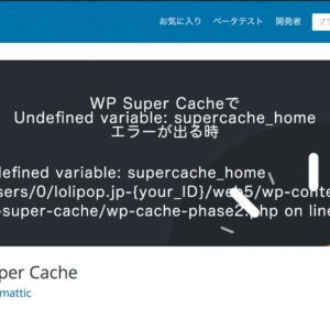 WP Super Cacheで Undefined variable: supercache_home エラーが出る時