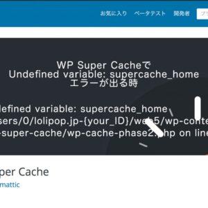 WP Super Cacheで Undefined variable: supercache_home エラーが出る時