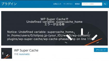 ヒーリングソリューションズ お店のホームページ運営をわかりやすくする-WP Super Cacheで Undefined variable: supercache_home エラーが出る時
