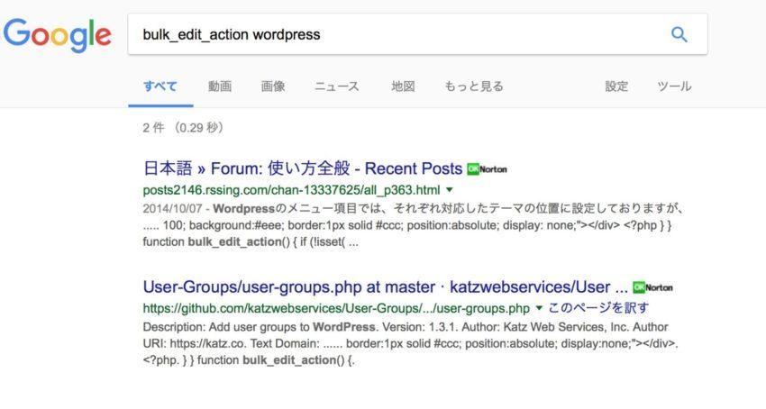 image-カスタムフィールドを一括置き換えに対応させる | WordPressを使ったホームページヒーリングソリューションズ