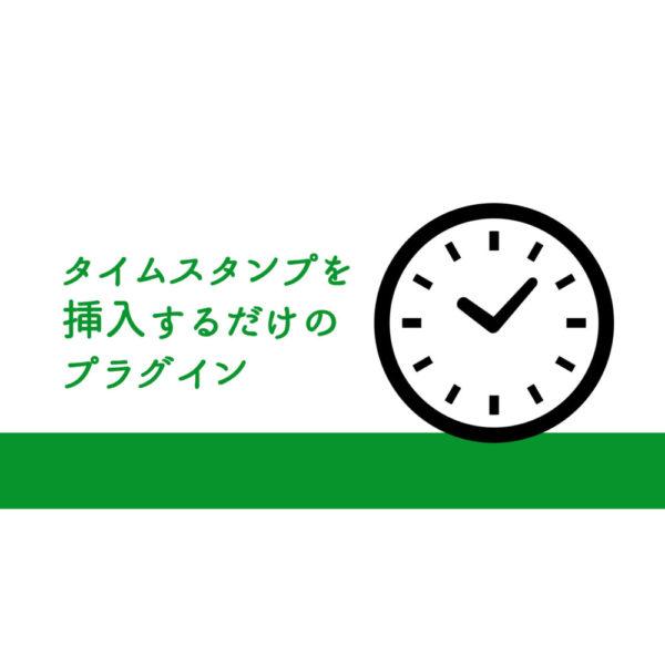 timestamp-essence