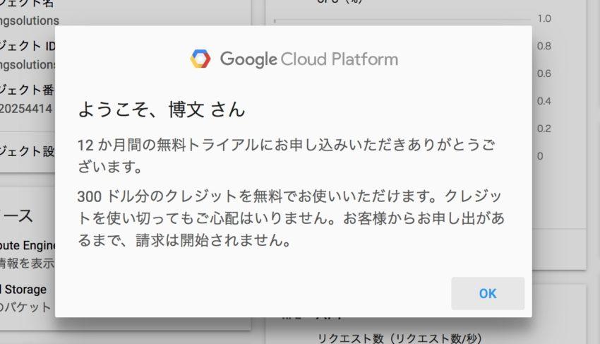 image-Googleの翻訳APIを使ってWordPressを自動的に多言語化する | WordPressを使ったホームページヒーリングソリューションズ